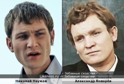 Николай Наумов и Александр Январёв