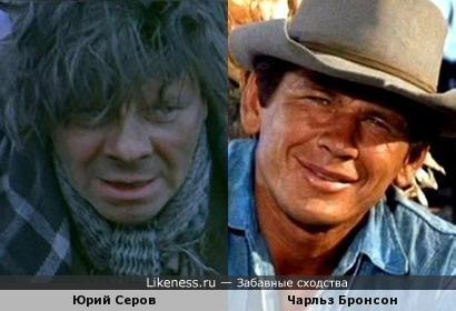 Юрий Серов и Чарльз Бронсон