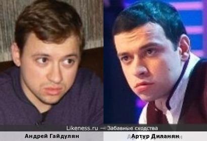 Артур Диланян (ГородЪ ПятигорскЪ) и Андрей Гайдулян (Саша)