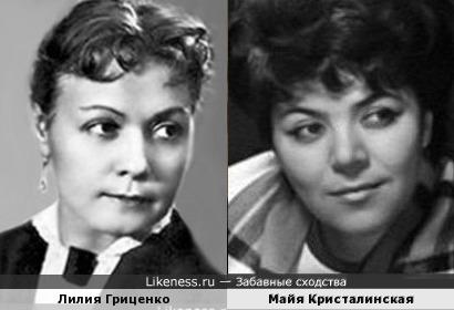 Лилия Гриценко и Майя Кристалинская