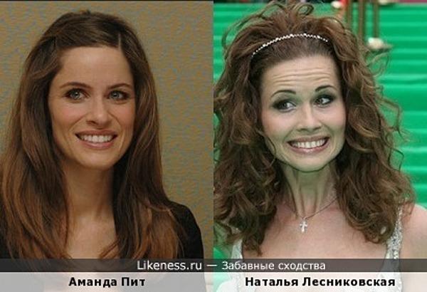 Наталья Лесниковская и Аманда Пит