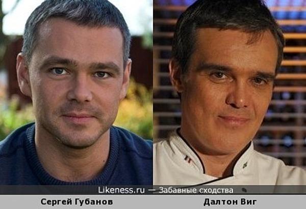 Сергей Губанов и Далтон Виг