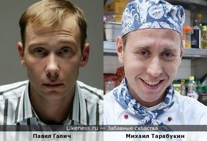 Павел Галич и Миактерыхаил Тарабукин
