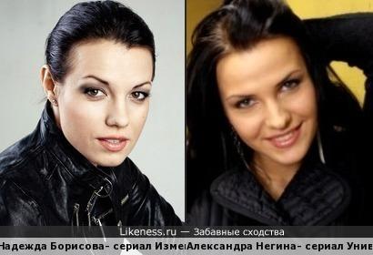 Надежда Борисова и Александра Негина
