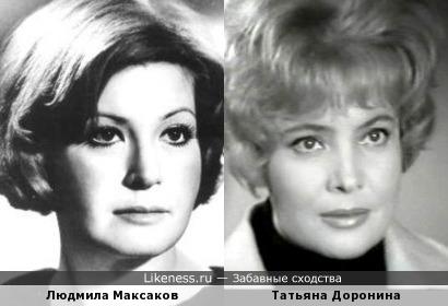 Татьяна Доронина Людмила Максакова