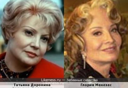 Татьяна Доронина и Глория Менезес