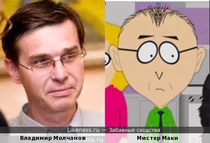 Владимир Молчанов чем-то напомнил Мистера Маки