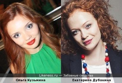 Екатерина Дубакина и Ольга Кузьмина