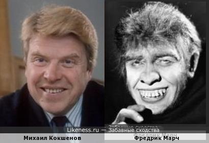 Фредрик Марч и Михаил Кокшенов