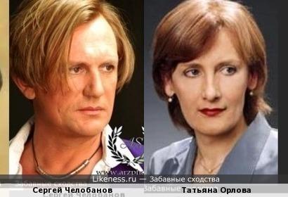 Татьяна Орлова и Сергей Челобанов