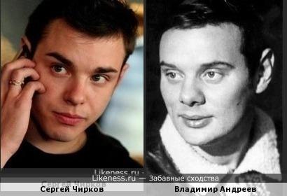 Сергей Чирков и Владимир Андреев