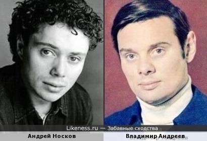 Андрей Носков и Владимир Андреев