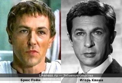 Игорь Кваша и Брюс Пэйн