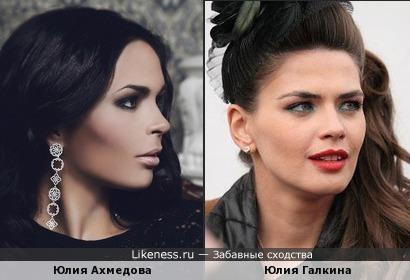 Юлия Ахмедова на этом фото напомнила Юлию Галкину