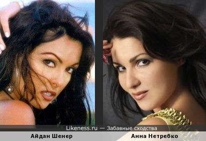 Анна Нетребко похожа на Айдан Шенер