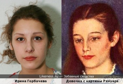 Ирина Горбачева похожа на девочку с картины Ренуара