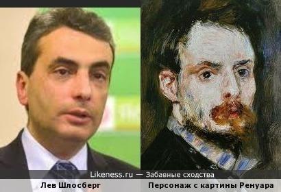 Лев Шлосберг похож на персонаж с картины Ренуара