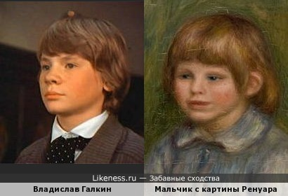 Владислав Галкин в детстве похож на мальчика с картины Ренуара