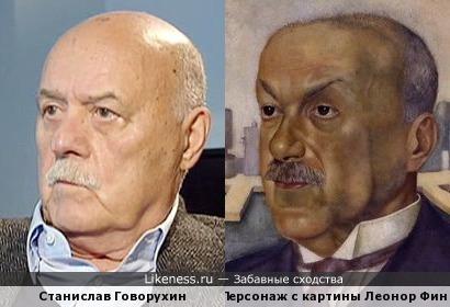 Станислав Говорухин похож на персонаж с картины Леонор Фини