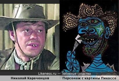 Николай Караченцов похож на Персонаж с картины Пикассо
