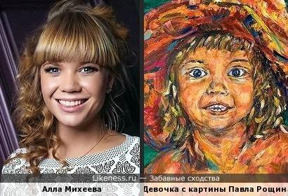 Алла Михеева похожа на девочку с картины Павла Рощина