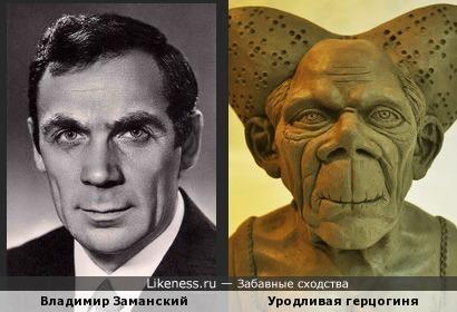 Владимир Заманский похож на Уродливую герцогиню