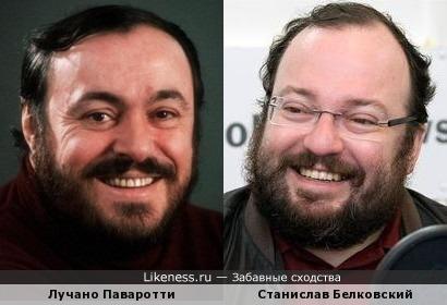 Станислав Белковский похож на Лучано Паваротти