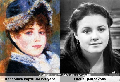 Елена Цыплакова похожа на Персонажа с картины Ренуара
