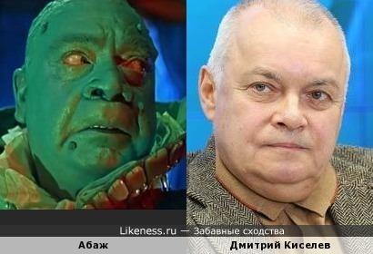 Дмитрий Киселев похож на Абажа