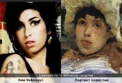 Эми Уайнхаус похожа на Портрет хористки