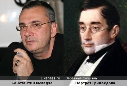 Константин Меладзе похож на Грибоедова