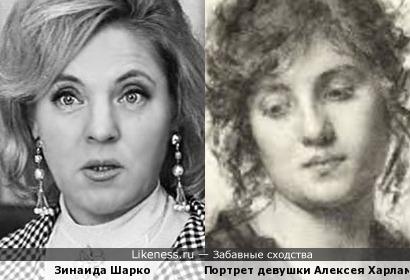 Зинаида Шарко похожа на портрет девушки Алексея Харламова