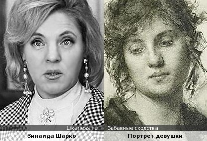 Зинаида Шарко похожа на Девушку с рисунка Алексея Харламова