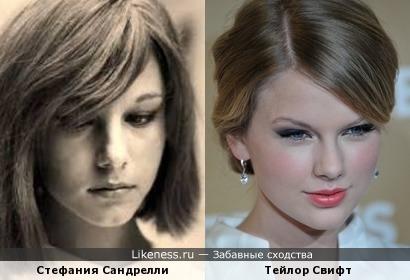 Тейлор Свифт похожа на Стефанию Сандрелли