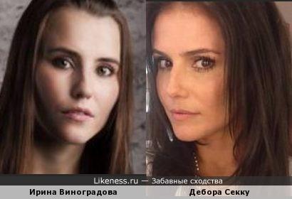 Ирина Виноградова похожа на Дебору Секку