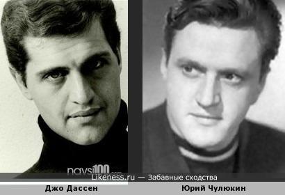 Юрий Чулюкин похож на Джо Дассена