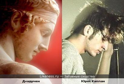 Юрий Каплан похож на Диадумена