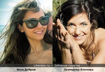 Нина Добрев похожа на Екатерину Климову