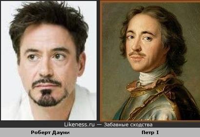Роберт Дауни похож на Петра Великого
