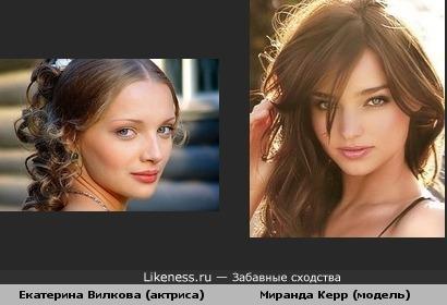 Екатерина Вилкова ну поразительно похожа на Миранду Керр