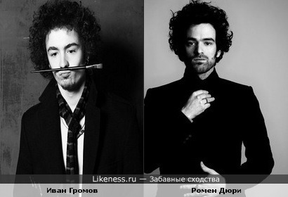 Иван Громов похож на Ромена Дюри