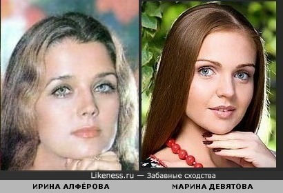 Ирина Алффёрова похожа на Марину Девятову