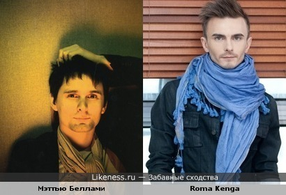 Мэттью Беллами похож на Рому Кенга