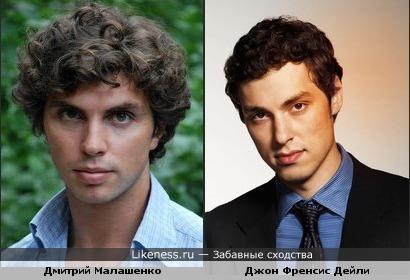 Дмитрий Малашенко (Большая разница) похож на Джона Френсиса Дейли (Свитс из сериала Кости)