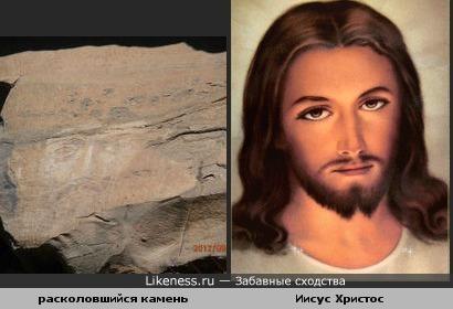 расколовшийся камень на Кавказе похож на Иисуса Христоса