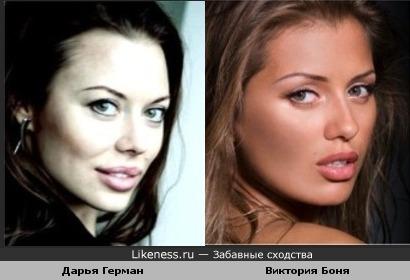 Дарья Герман похожа на Викторию Боню