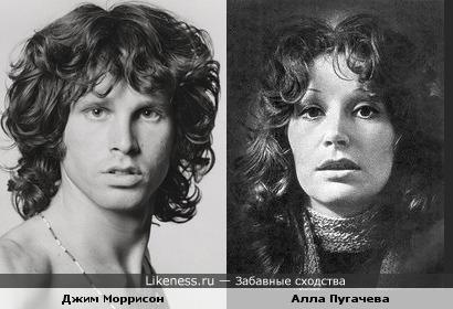 Джим Моррисон и Алла Пугачева похожи
