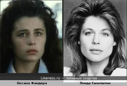 Оксана Фандера в молодости похожа на Линду Гамильтон (Сара Коннор из Терминатора)