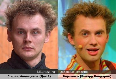 Степан Меньщиков похож на Бериляку
