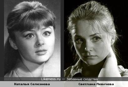Актрисы Наталья Селезнева и Светлана Левичева похожи